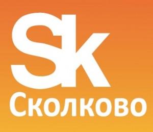 Лета в Сколково
