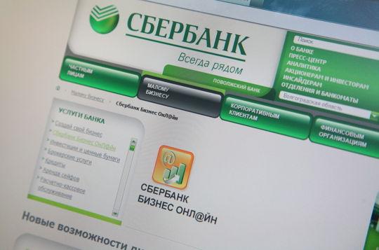 Сб банк бизнес онлайн
